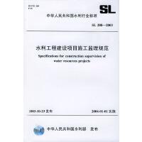 水利水电工程岩石试验规程 SL264-2001