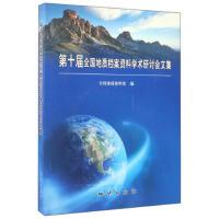 【二手书8成新】第十届全国地质档案资料学术研讨会文集 全国地质资料馆 地质出版社