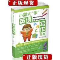 [旧书二手9成新]毕昂英语201:小题大作--英语写作提高 /于少敏 著 中国纺织出版社