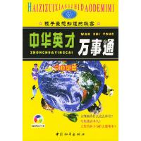 中华英才万事通--文曲星篇(含盘) 《中华英才万事通》编委会 中国和平出版社 9787802010314
