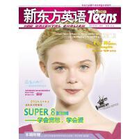 《新东方英语》中学生2013年1月号(电子杂志)(仅适用PC阅读)(电子书)