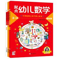 海润阳光・起点幼儿数学3-4岁(全3册)