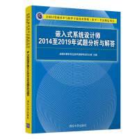 嵌入式系统设计师2014至2019年试题分析与解答
