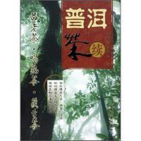 【RZ】普洱茶续 邓时海,耿建兴 云南科技出版社 9787541622052