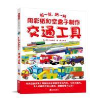 剪一剪.粘一粘:用彩纸和空盒子制作交通工具 北京联合出版公司