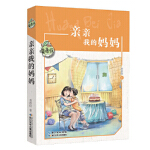 黄蓓佳儿童文学系列 亲亲我的妈妈,黄蓓佳,长江少年儿童出版社,9787556087310