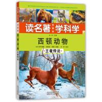 西顿动物,(加)欧内斯特・汤普森・西顿 原著;王玮 改写;冰河 主编 著作,北京少年儿童出版社,97875301455