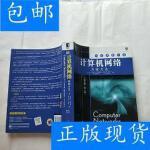 [二手旧书9成新]经典原版书库:计算机网络・系统方法(英文版・?