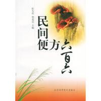 民间便方六百六 岳天虎,郭爱廷 北京科学技术出版社 9787530407646