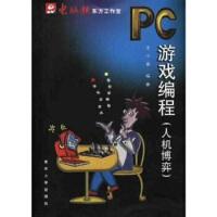 PC游戏编程(人机博弈)(附光盘) 王小春 重庆大学出版社 9787562426448