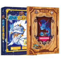 洛克王国宠物大图鉴11、荣耀宠物卷轴-龙(套装共2册)