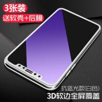 iPhonex钢化膜苹果xs手机贴膜iphonexs全屏XSMax全覆盖XR蓝光水凝8x前后保护6 苹果X (5.8)全
