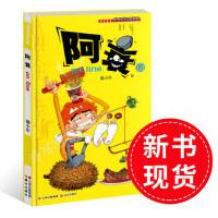 阿衰on line 50 猫小乐/编绘 漫画派对party 第五十册