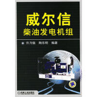 威尔信柴油发电机组 9787111189978 许乃强,陶东明 机械工业出版社