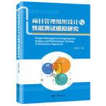 项目管理组织设计与性能测试模拟研究 王有天 九州出版社