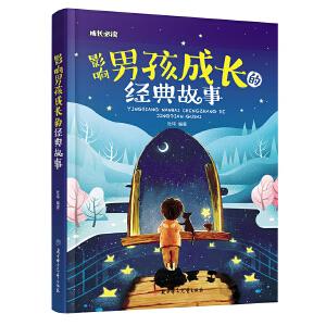 影响男孩成长的经典故事 小学生 成长必读 注音版