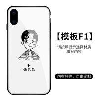 Iphone Xs Max手机壳卡通可爱创意秀恩爱情侣定制6苹果8p/xr钢化玻璃女生7plus艺术
