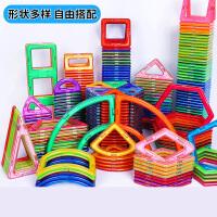 【每满100减50】摩彩 磁力片百变提拉磁性积木儿童益智玩具磁铁散片单片