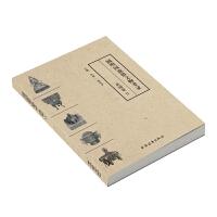 圆明园流散文物考录英国卷Ⅱ