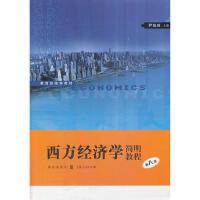 【正版二手书9成新左右】西方经济学简明教程(第八版 尹伯成 格致出版社