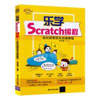 乐学Scratch编程:轻松探索游戏动画奥秘 刘龙强 scratch2.0少儿趣味编程儿童入门自学教