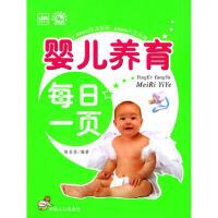 【正版二手书9成新左右】婴儿养育每日一页 陈亚芬著 中国人口出版社