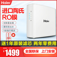 海尔净水器家用直饮自来水过滤器净化器双出水反渗透纯水RO净水机HRO5075-4