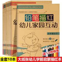 幼小衔接铅笔描红本幼儿园3-6岁学前班大班小学生练字贴数字汉字