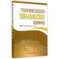 【旧书二手书9成新】T20天正建筑软件 T20-Arch V1 0使用手册 北京天正软件股份有限公司著 9787112