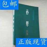 [二手旧书9成新]孙犁文集:名人名家经典文库