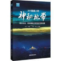 317国道上的神秘地带,黄波,姜曦,黄波 摄影,成都地图出版社,9787555701422