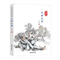 中国儿童文学传世经典:七根火柴,王愿坚,济南出版社,9787548814320