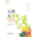 天然无公害 徐新军 现代出版社 9787514300703【新华书店 服务无忧】