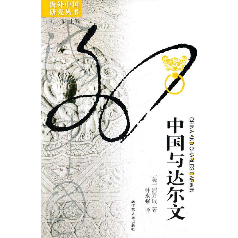 海外中国研究·中国与达尔文