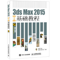 3ds Max 2015中文版基础教程