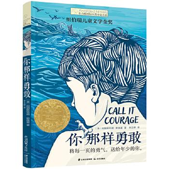 长青藤国际大奖小说第八辑·你那样勇敢 纽伯瑞儿童文学奖金奖。少年版《老人与海》。将每一页的勇气,送给年少的你。