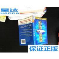 [二手旧书9成新]涡轮战略 /[美]博恩・崔西 著;张春萍 译 华艺