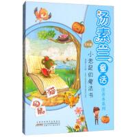 小老鼠的魔法书(美绘版)/汤素兰童话注音本系列,汤素兰,安徽少年儿童出版社,9787539797229