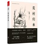 蔡骏典藏悬疑系列:荒村归来(典藏纪念版)