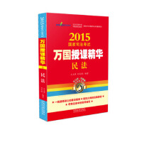 2015国家司法考试万国授课精华民法 9787509357255