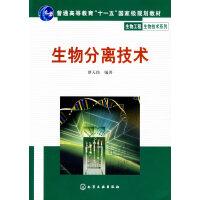 【正版二手书9成新左右】生物分离技术 谭天伟著 化学工业出版社