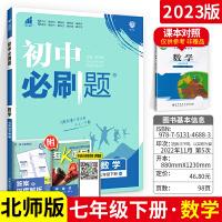 初中必刷题七年级下册数学 北师版 7年级下册数学练习册试卷 初一初1复习资料