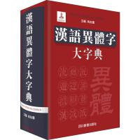 汉语异体字大字典 四川辞书出版社