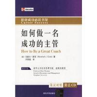 【旧书二手书9成新】如何做一名成功的主管(英汉对照 附送CD) (美)马歇尔・库克 ,许晋福 978730213022