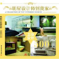明星设计师到我家:卫浴设计500 颜军 华中科技大学出版社 9787560970943 新华书店 正版保障