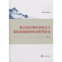 供应商管理库存模式下装配系统协同供应模型研究,关旭,武汉大学出版社,9787307155862