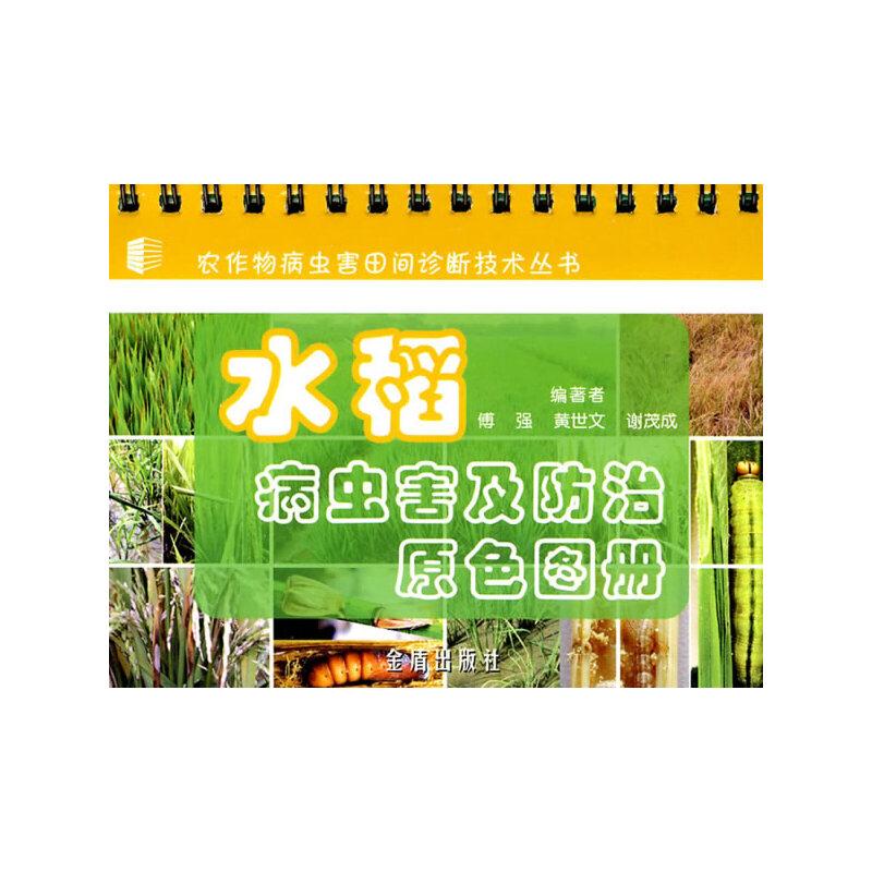 水稻病虫害及防治原色图册
