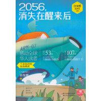 红蜻蜓暖爱长篇小说:2056,消失在醒来后