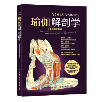 瑜伽解剖学(全彩图解第2版)标准瑜伽书 瑜伽教练推荐的瑜伽书籍 初级入门 练瑜伽减肥塑身养颜  从瑜伽入门姿势到高阶的瑜伽冥想 带你领略瑜伽之光