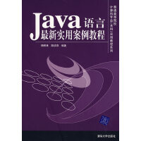 Java语言最新实用案例教程